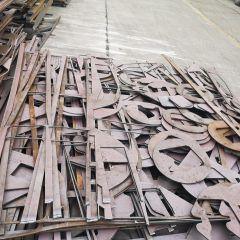 繁昌基地 切割加工料 钢板料